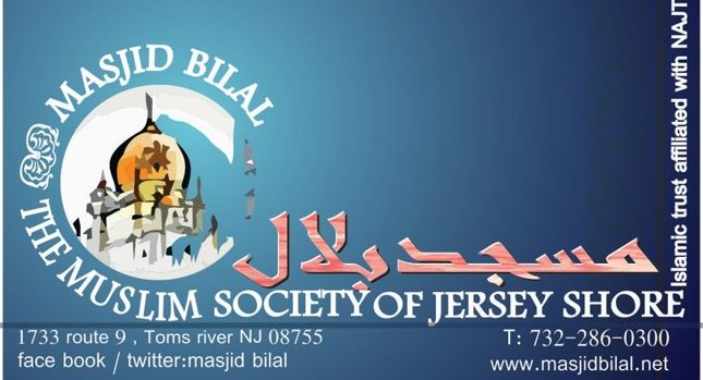 Masjid Bilal of TOms RIver